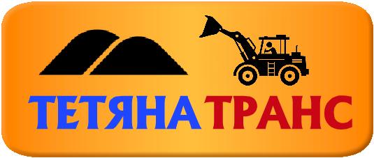 ТОВ Тетяна – Транс